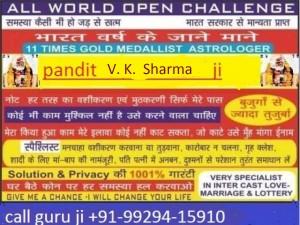 love vashikaran +91-9929415910 specialist