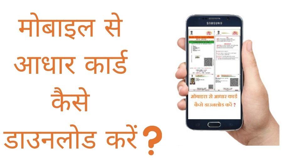mobile-se-aadhar-card-kaise-download-kare
